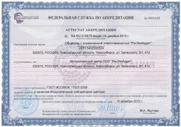 Аттестат аккредитации РосЭкоАудит (501)-min