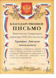 Благодарственное письмо от ОООАгрофирма «Андреевская». Спецоценка (СОУТ)