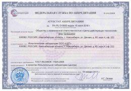 attestat-akkreditaczii-czdt-min-e1586141061351-1024x721-2